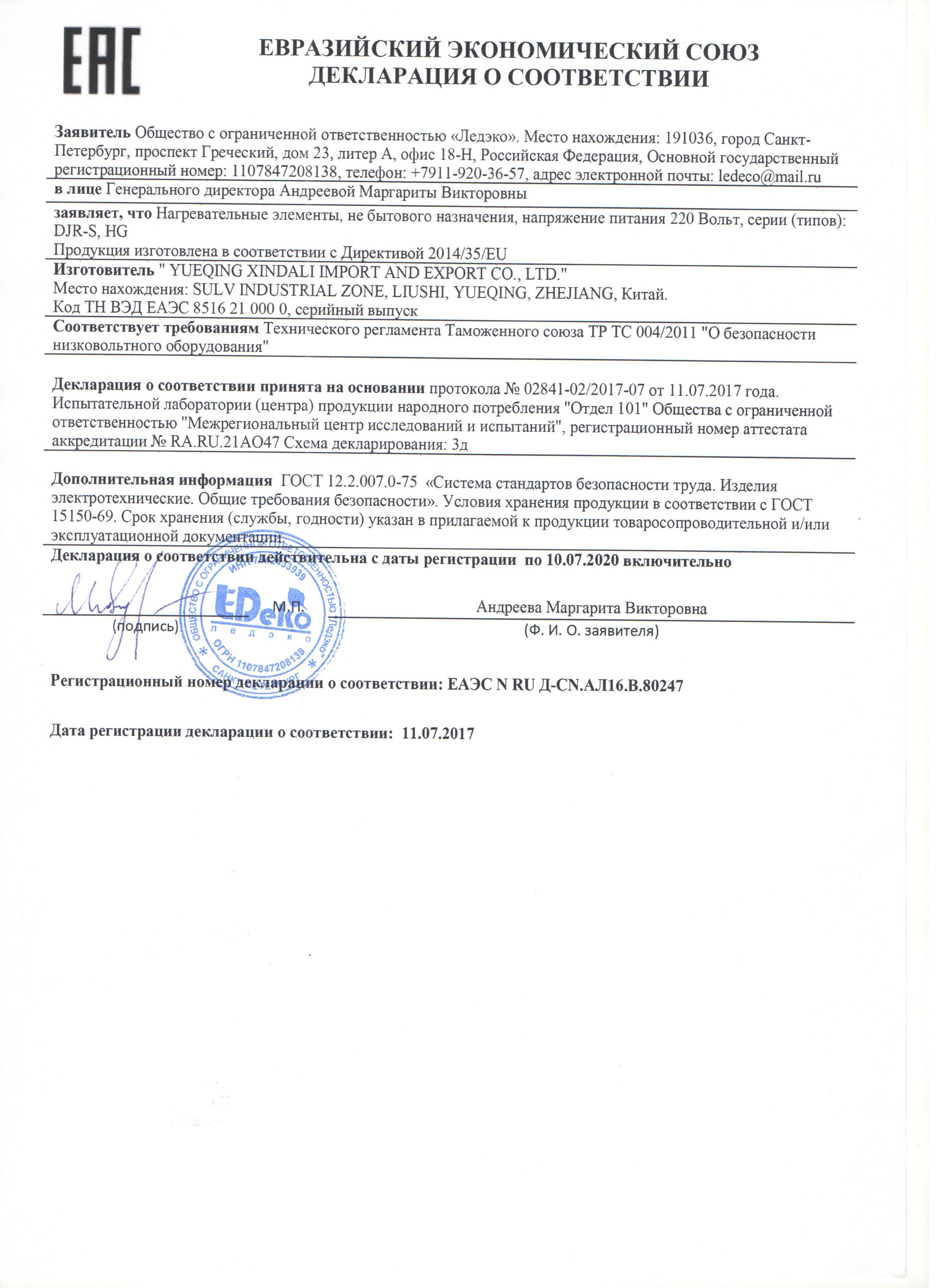 http://montagesystems.ru/files/Декларация%20на%20Нагреватели%20до%2010.07.2020.jpeg