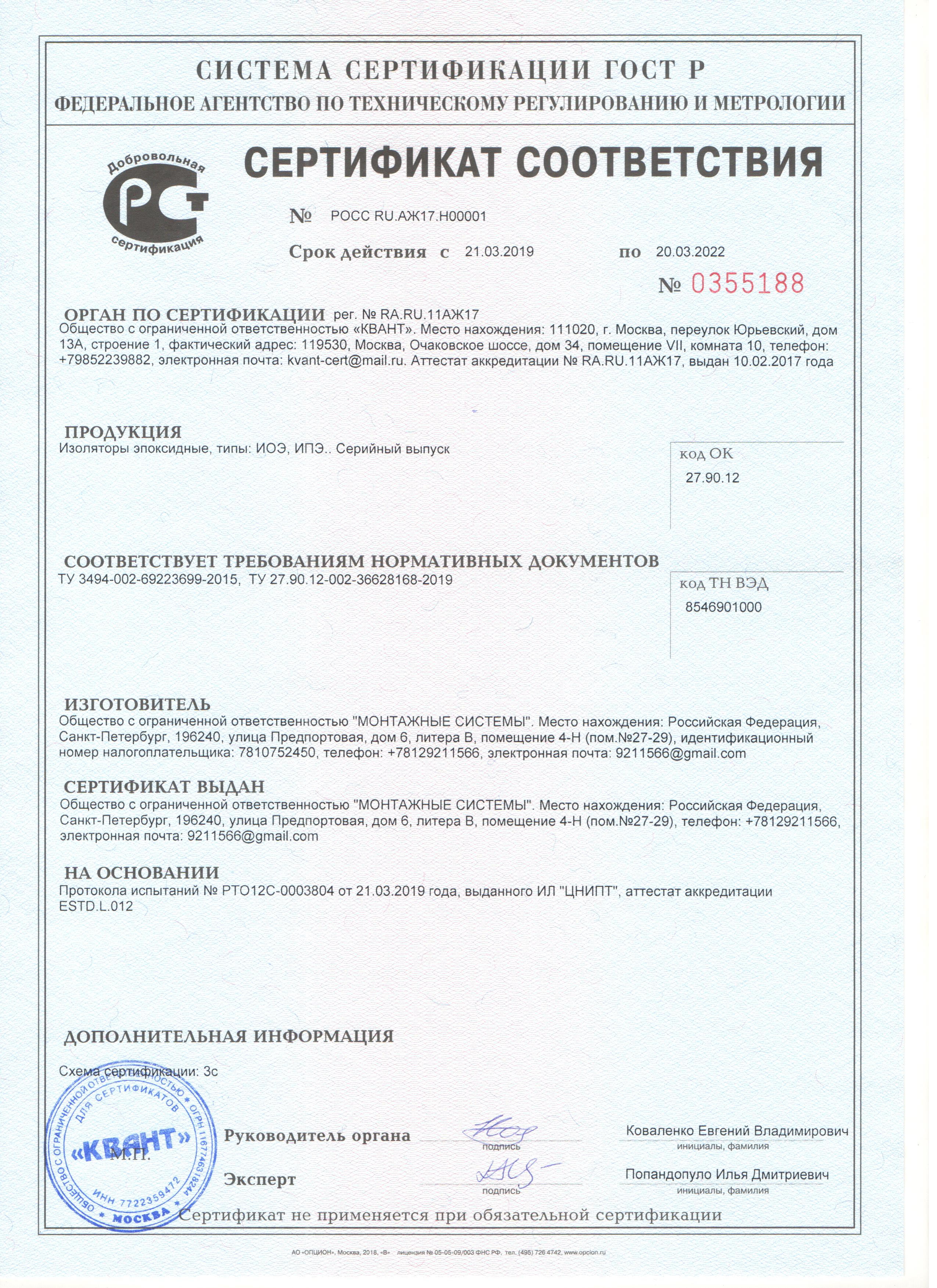 http://montagesystems.ru/files/Сертификат%20на%20Изоляторы%20до%2020.03.2022.jpeg