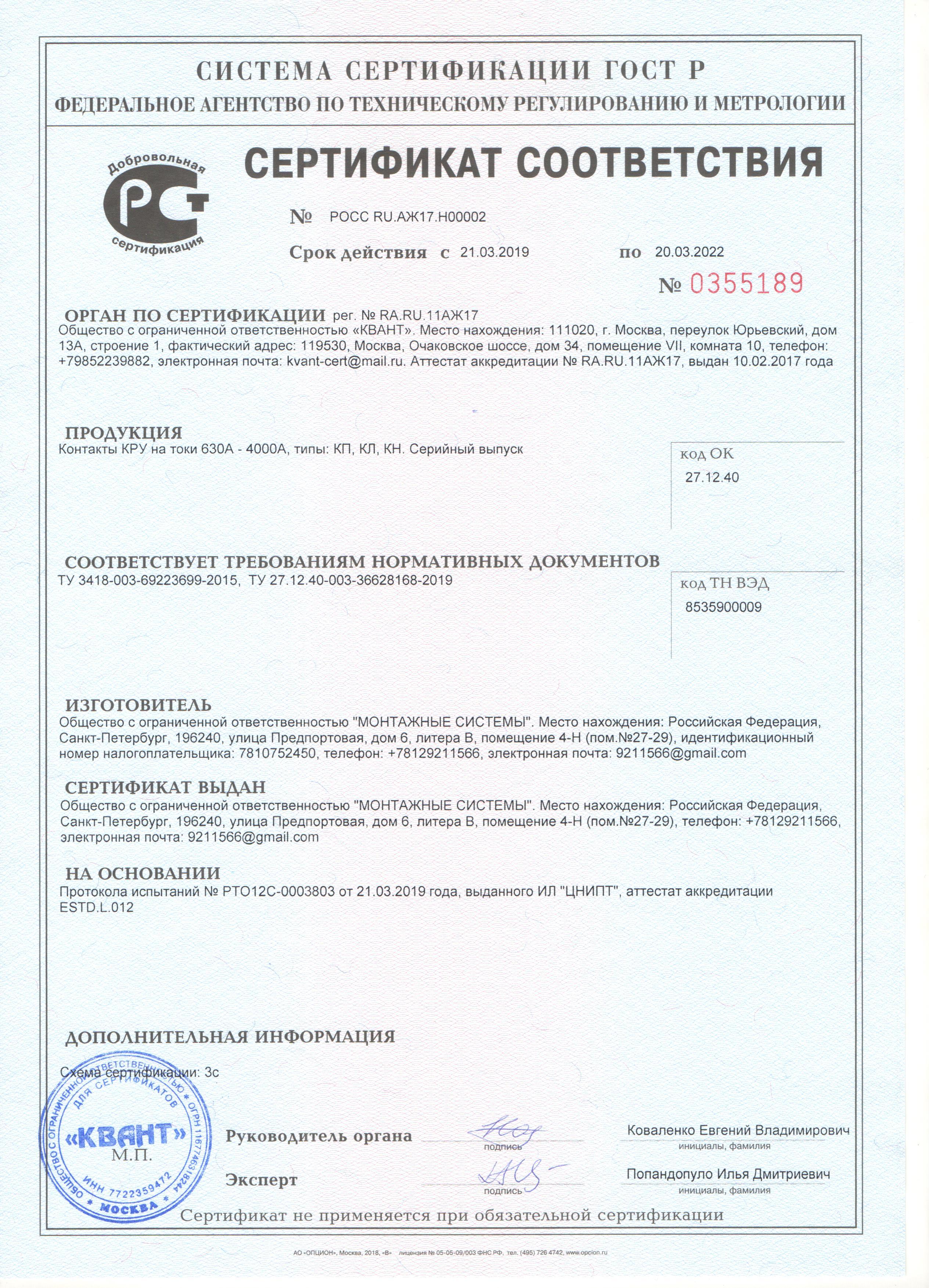 http://montagesystems.ru/files/Сертификат%20на%20Контакты%20КРУ%20до%2020.03.2022.jpeg