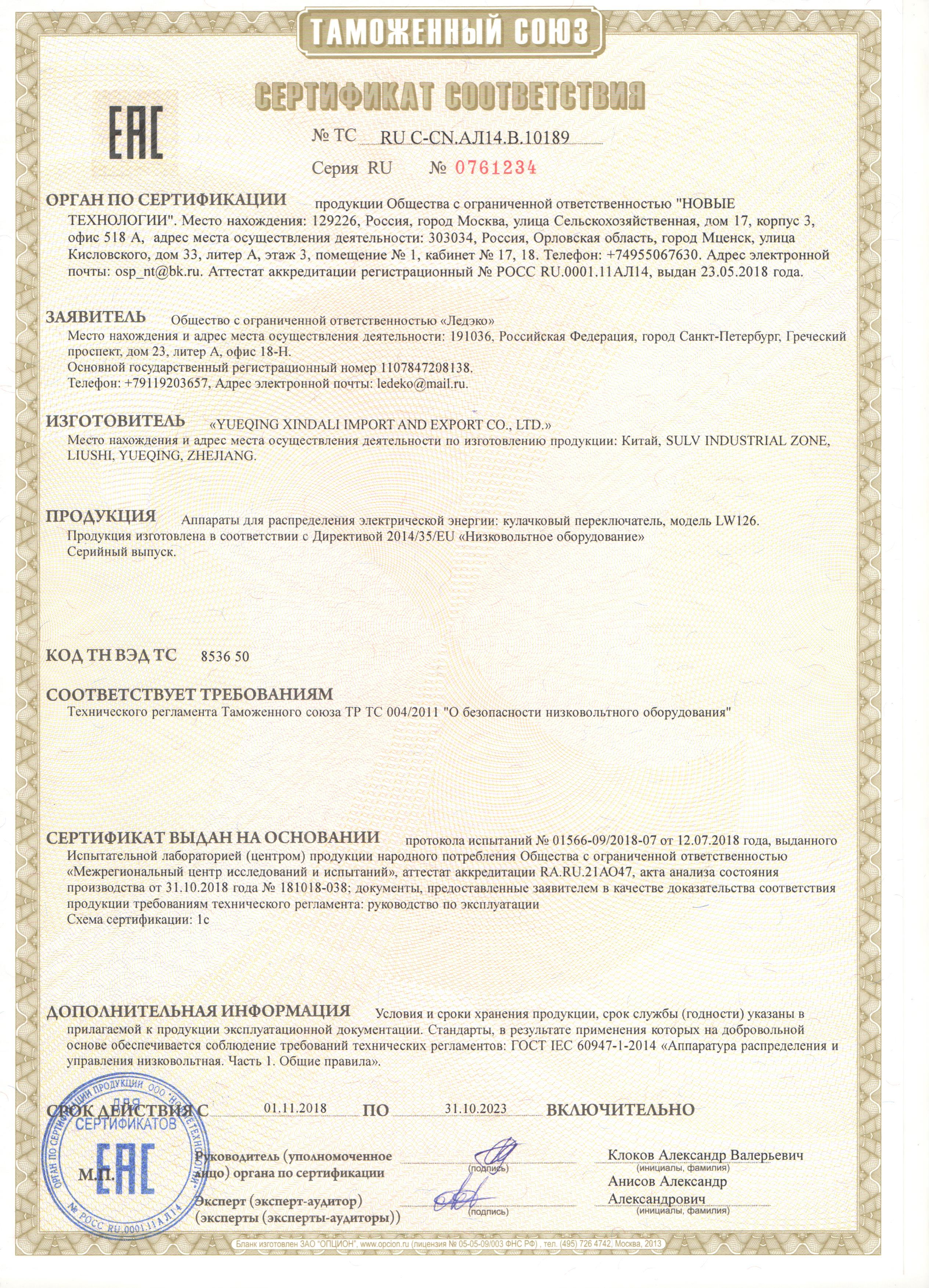 http://montagesystems.ru/files/Сертификат%20на%20Переключатели%20LW126%20до%2031.10.2023.jpeg