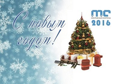 http://montagesystems.ru/images/upload/открытка%20мс_.jpg