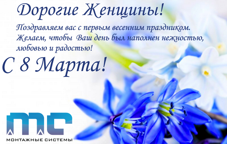 http://montagesystems.ru/images/upload/открытка%20(1).png